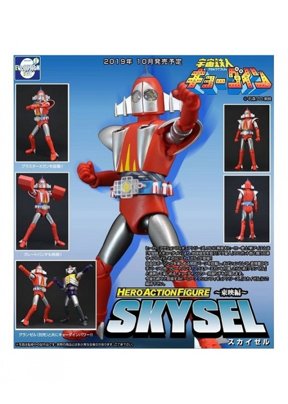 EVOLUTION TOY HERO ACTION FIGURE SKYSEL