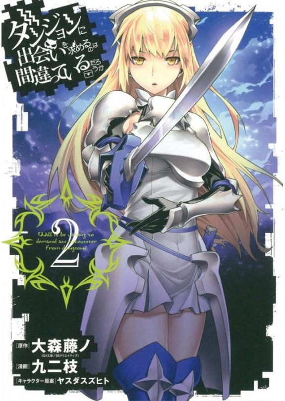 DANMACHI (manga)  N.2